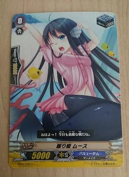 ヴァンガード トリガー 眠り姫 ムース EB02/029 476