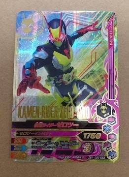 ガンバライジング★ZB 1弾【SR】ゼロツー