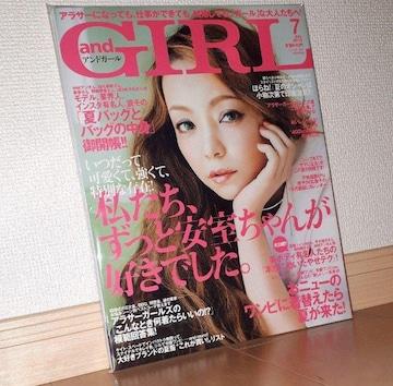 アンドガール 2015.7月号(表紙・安室奈美恵)
