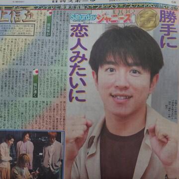 日刊スポーツ◇関ジャニ∞ 村上信五 2021.7.17 Saturdayジャニーズ