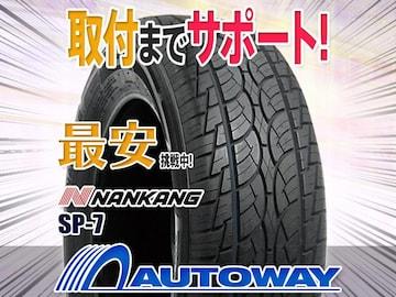 ナンカン SP-7 225/60R17インチ 2本