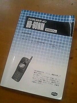 HD‐60NMデジタルセルラー取扱説明書