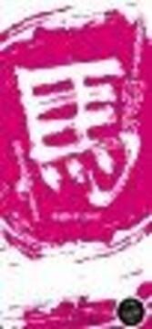 即決 ももいろクローバーZカレンダー2014 姫クロ 新品