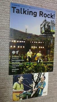 ゆず 表紙トーキングロック! ポストカード付き2015年10月号