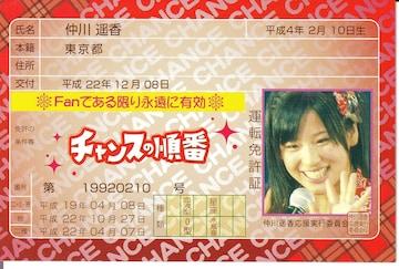 AKB48 仲川遥香 免許証カード チャンスの順番 新品