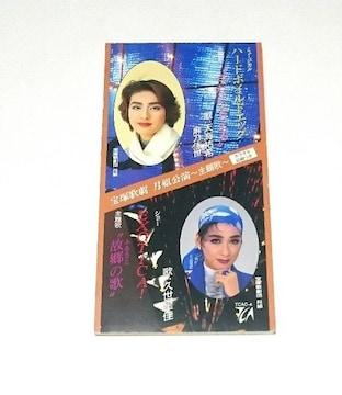宝塚歌劇/CD/8cm/レア/希少/天海祐希/女優/月組/宝塚