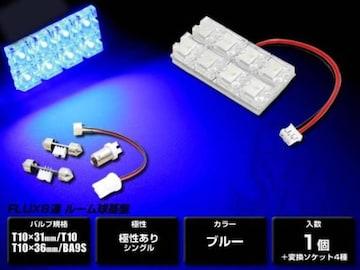 FLUXLED 8連 ルームランプ 互換用 ブルー