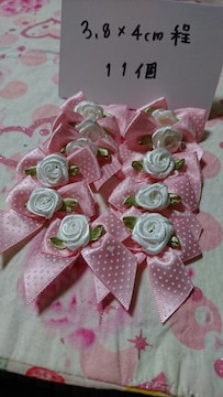 サテンドット薔薇付きリボンモチーフ11個ピンク