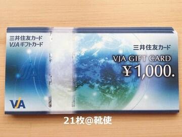 【商品券】VISAギフトカード 21000円分☆モバペイ各種/即日発送/ポイント