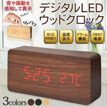 ウッド 木目 置き時計 インテリア 目覚まし時計 木目調クロック