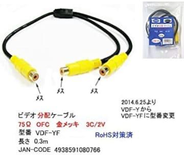 【カモン(COMON)製】RCAビデオ2分配ケーブル(メス←→メスx2)/0.
