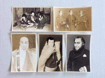 『歌舞伎・新劇ブロマイド』5枚セット‼