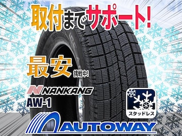 ナンカン AW-1スタッドレス 155/80R13インチ 2本