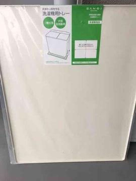 新品、未開封 全自動用洗濯機 洗濯パン