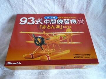 モデルプレーン「93式中間練習機 赤とんぼK5Y2」C1