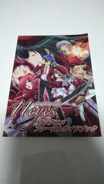 11eyes TVアニメ ファーストガイドブック