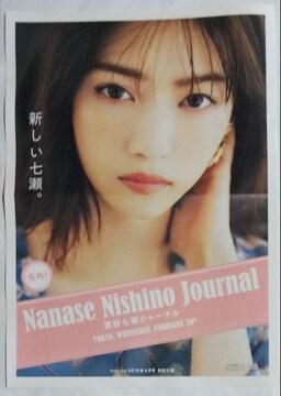 ★non・no x 西野七瀬★付録☆ジャーナル