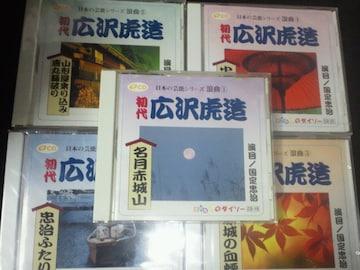 初代 広沢虎造 演目/国定忠治 CD5枚セット 4枚新品・未開封