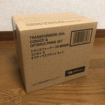 トランスフォーマー35周年 コンボイ&オプティマスプライムセット