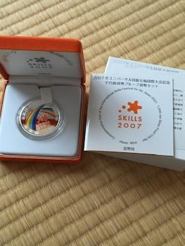 2007年ユニバーサル技能五輪国際大会記念千円銀幣