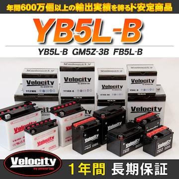 ▲バイクバッテリー GM5Z-3B YB5L-B FB5L-B  【A4】