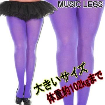 A761)大きいサイズMusicLegsオペークカラータイツ紫パープルストッキング無地レディース