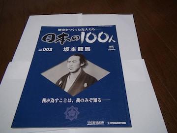 日本の100人 坂本龍馬!。