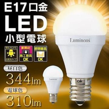 ★8個★Luminous 広配光タイプ LED電球 E17 3.0W  電球色