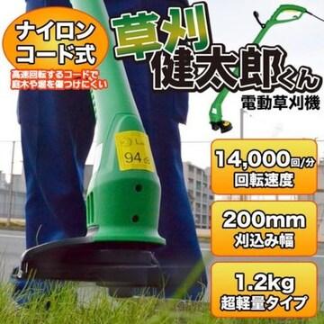 草刈り健太郎くん ナイロンコード式 新品