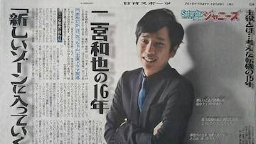 嵐 二宮和也◇2015.12.26日刊スポーツ Saturdayジャニーズ