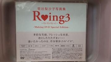 Berryz工房菅谷梨沙子写真集メイキングDVD