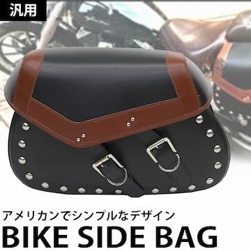 バイクサイドバッグ 左右2個セット サドルバッグ HG-01BK