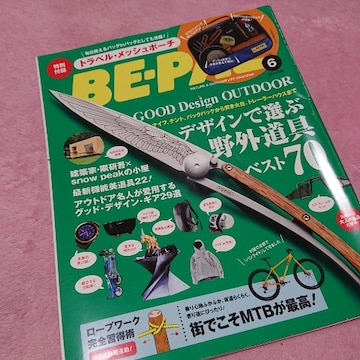 BE-PAL☆2017年6月号