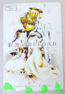 最遊記RELOAD 図書カード 三蔵 WARD 2003年 新品 峰倉かずや先生