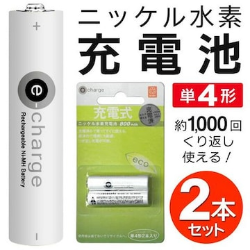 計4本 単4形 e-charge ニッケル水素充電池 800mAh NA-4UAE-2BP