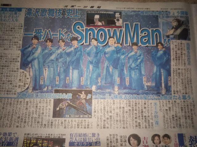 2021.4.8スポーツ報知切り抜き〜SnowMan〜  < タレントグッズの