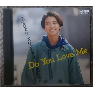 KF 小泉今日子 Best Do You Love Me 旧規格・VDR1136