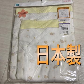 新品未開封50〜60日本製新生児肌着4枚 短肌着コンビ肌着�F