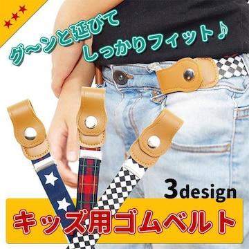 ♪M おしゃれなデザイン キッズ用ゴムベルト /レッドチェック