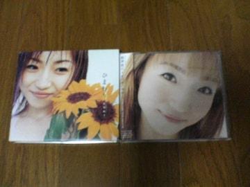 飯塚雅弓CD虹の咲く場所 ひまわり2枚セット