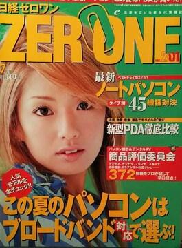 安西ひろこ【日経ゼロワン】2001年7月号ページ切り取り
