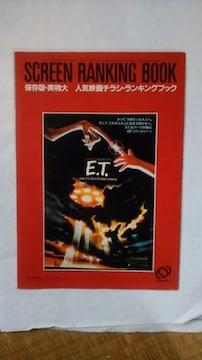 ◎映画チラシ ランキングブック B5サイズ 15枚