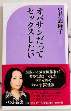 岩井志麻子/オバサンだってセックスしたいクリックポスト配送