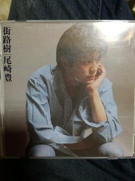 二人影並べて♪ジャケットが俺に似てるね。尾崎豊CD「街路樹」