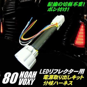 80系ノア ヴォクシー 前期後期 電源取り出しコネクター カプラー