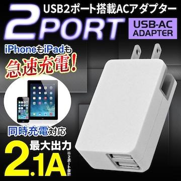 2ポート 急速充電器 AC-USBアダプター2.1A iPhone PSE認証済