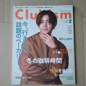 Clubismクラビズム2020年2月号山田涼介葵わかな高杉真宙大泉洋
