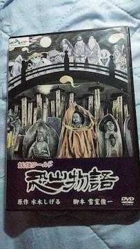 水木しげる/DVD 妖怪ワールド-恐山物語