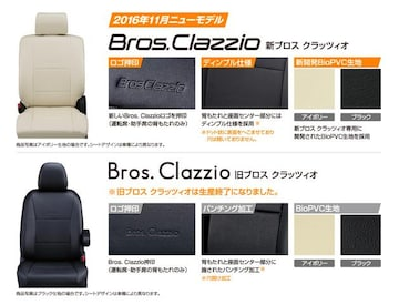 Bros.Clazzioシートカバー ekワゴン B11W M/ G/T/グレード