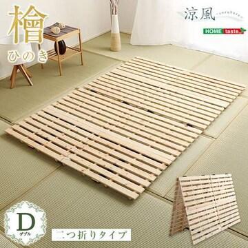 すのこベッド二つ折り式 (ダブル) HNK-2-D-NA